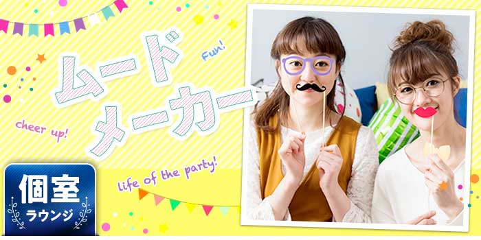 パーティーのイメージ画像