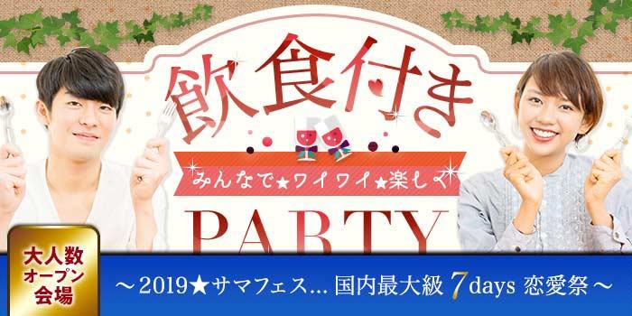 パーティー画像