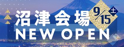 ★NEW OPEN★  「沼津駅」北口 徒歩3分の嬉しい駅チカ会場♪