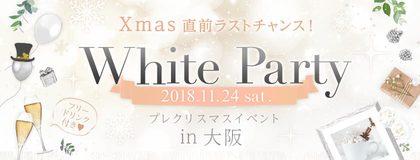 【White Party開催決定!】