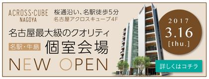 名古屋個室会場ニューオープン