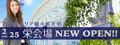 2月25日(土)栄会場が堂々オープン!