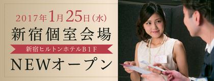 【1/25(水)】新宿ヒルトンに待望の個室OPEN