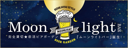 \毎回140名超え大規模規模/ 【恋活ビアガーデン MoonLightBAR 】が開催中!