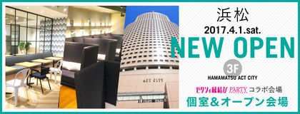 【ゼクシィコラボ会場ニューオープン】