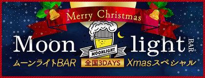 \毎回100名募集の大規模規模/ 【恋活ビアガーデン MoonLightBAR 】が開催中!