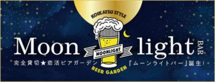 \毎回100名超え大規模開催/ 【恋活ビアガーデン MoonLightBAR 】が開催中!