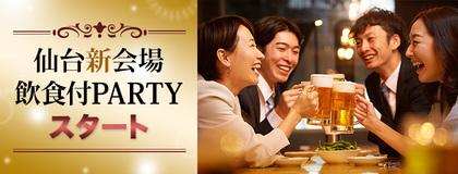 ★待望の新会場★カップリングできる飲食付きパーティー☆彡