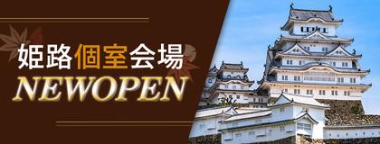大人気の個室パーティーが姫路に上陸!!!