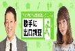 【AbemaTV】真相解明調査報道バラエティにシャンクレールが取材されました。
