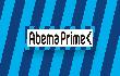インターネットテレビ局の「Abema Prime」にシャンクレールが配信されました。