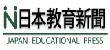 日本教育新聞社 「 JAPAN EDUCATIONAL PRESS」にシャンクレールが掲載されました。