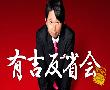 日本テレビの人気バラエティー番組『有吉反省会』の取材を受けました。