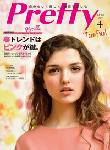 関西で人気のタウン誌『関西ウォーカー』『Pretty』に、シャンクレールパーティーが紹介されました。