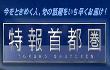 NHK金曜日夜の代表的な番組「特報首都圏」でシャンクレールのパーティーが紹介されました。