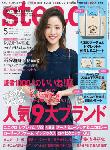 宝島社が発行する人気ファッション誌『ステディ』2月号(1月7日発売)にシャンクレールのパーティーが紹介されました。