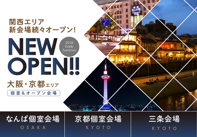 関西オープン