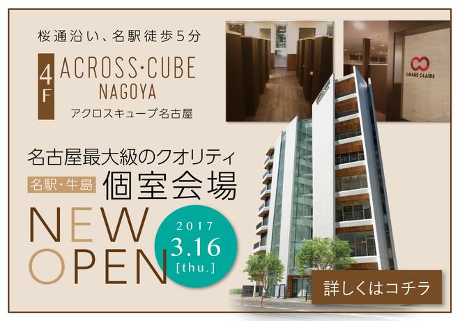 名古屋個室会場オープン