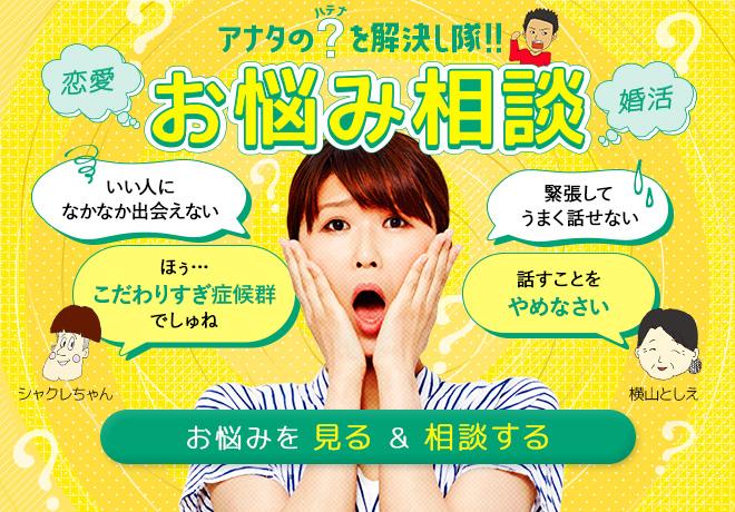 新コンテンツ★お悩み相談スタート!
