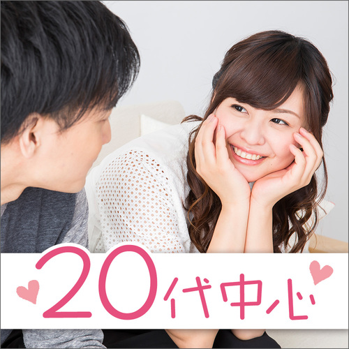 【2018GWスペシャル】20代中心/恋活・友活編