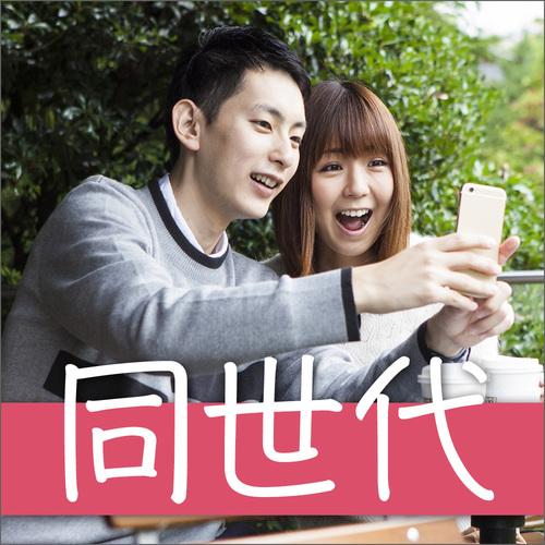 【2018GWスペシャル】28歳~38歳/同世代婚活編