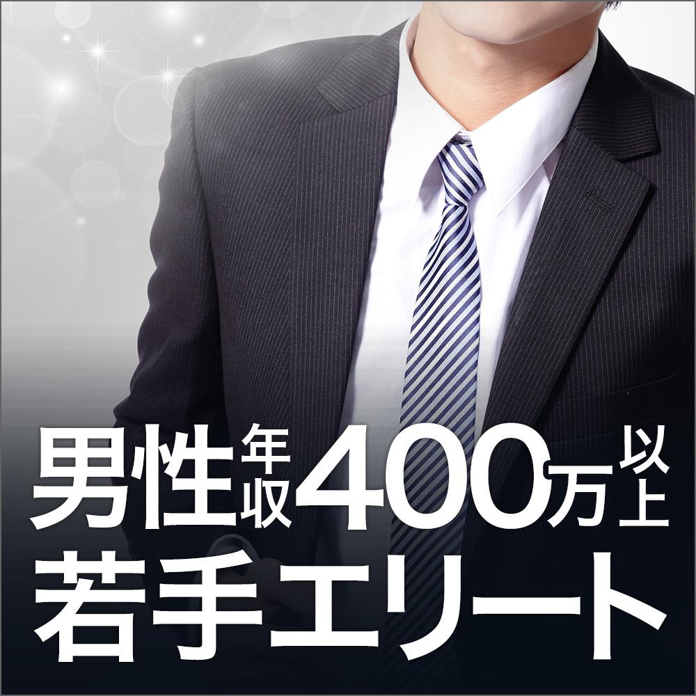 【2018GWスペシャル】男性年収400万以上/若手エリート編