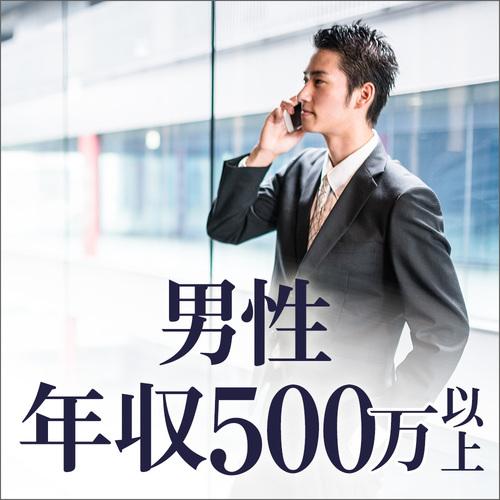 【2018GWスペシャル】男性年収500万円以上/ハイステータス編