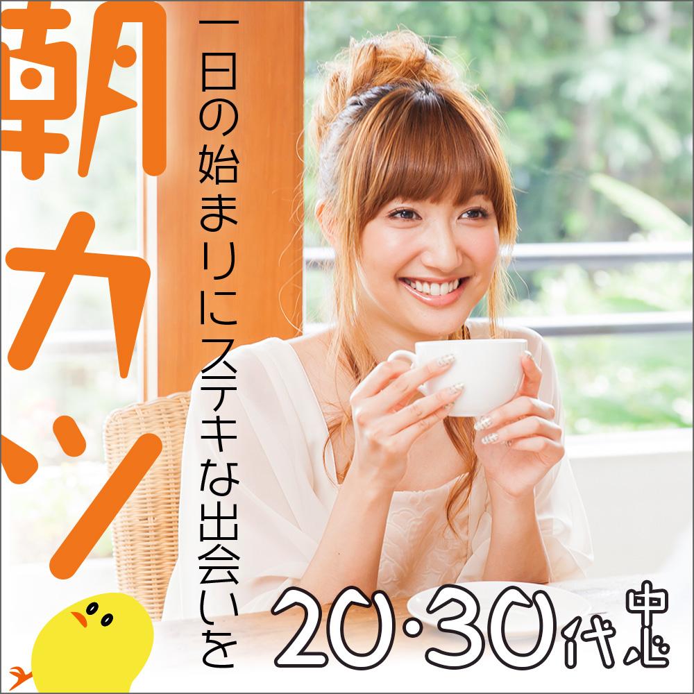 【2018GWスペシャル】20代・30代中心/朝カツ編