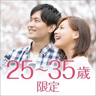 【2018GWスペシャル】25歳~35歳限定/婚活編