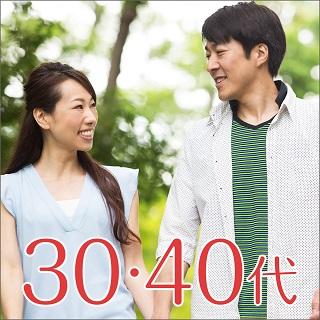 【2018GWスペシャル】30代・40代/婚活・結婚前向き編
