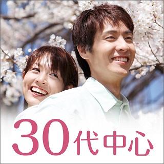 30代中心/婚活・結婚前向き編