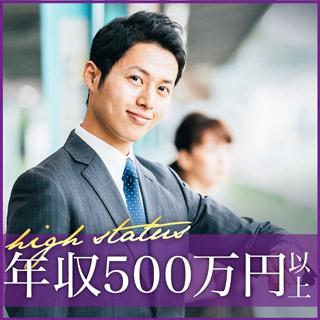 年収500万円以上