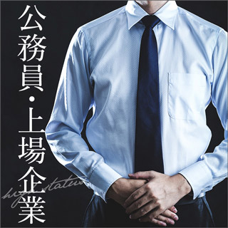 〈大手上場企業or公務員…〉お仕事を頑張る魅力的男性編