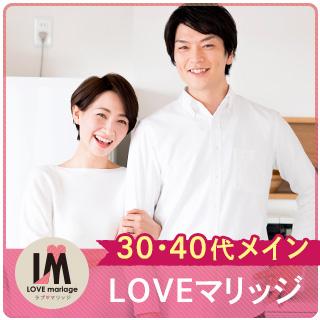 LOVEマリッジ 30・40代