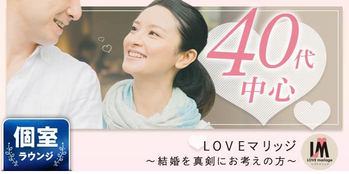 LOVEマリッジ 40代