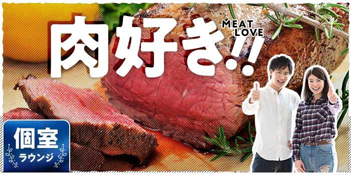 ★…肉好き…★