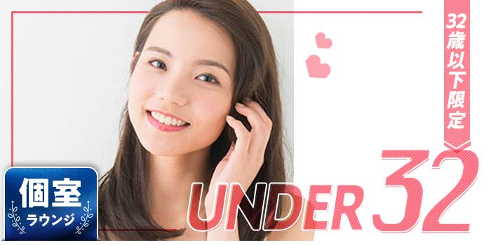 UNDER32