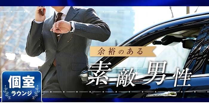 〈お金と心のゆとり〉◆◆資産保有者限定~余裕のある素敵男性~