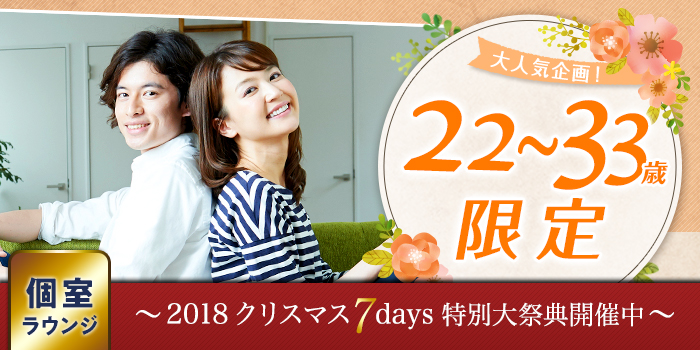 名古屋個室会場のパーティー結果報告