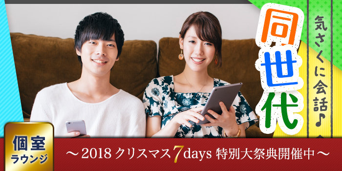 仙台個室会場のパーティー結果報告
