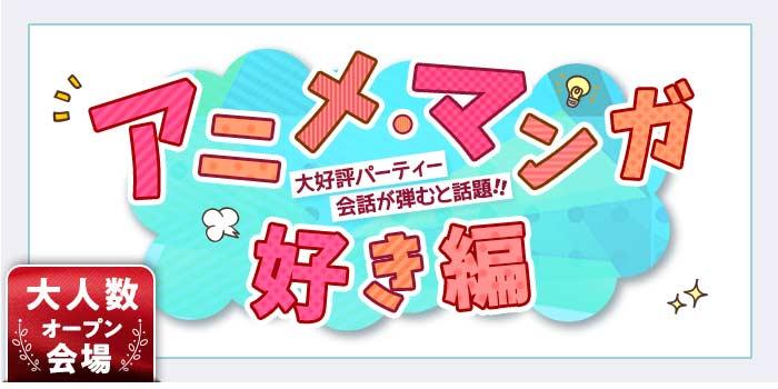 アニメ・マンガ好き