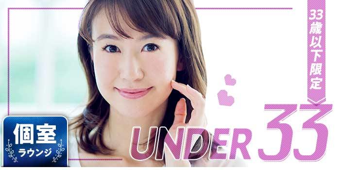 UNDER33