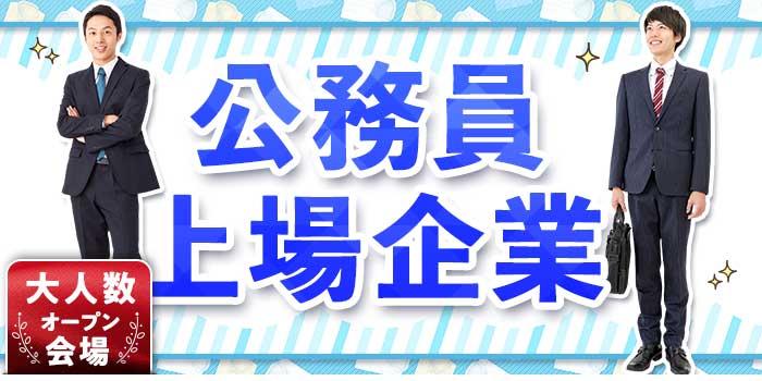 長野会場のパーティー結果報告