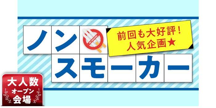 富山会場のパーティー結果報告