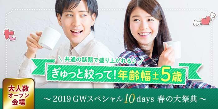 札幌1会場のパーティー結果報告