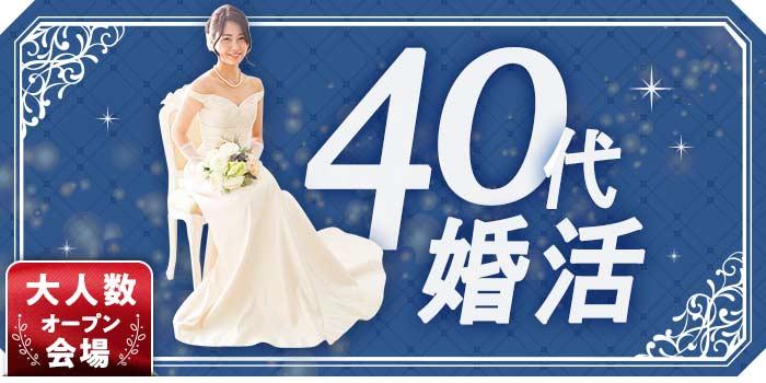 40代婚活