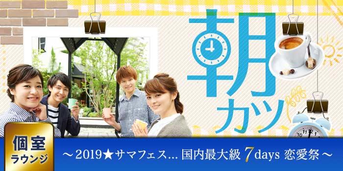愛知県の婚活パーティー