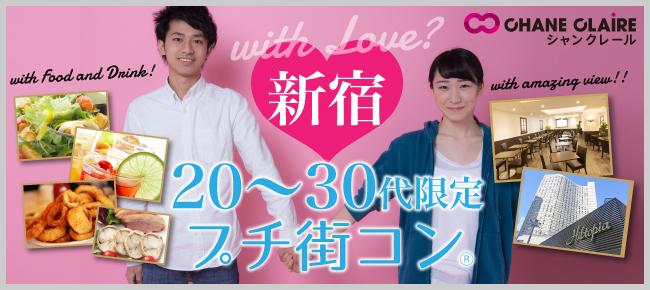 男女20〜30代限定★社会人プレミアムプチ街コン★in新宿