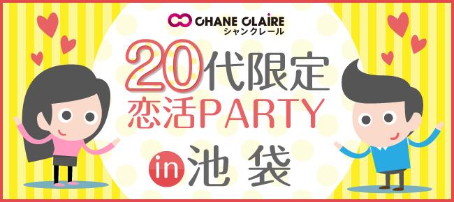 男女20代限定★恋活PARTY★in池袋