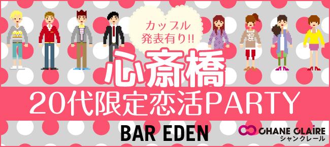男女20代限定★恋活PARTY★in心斎橋